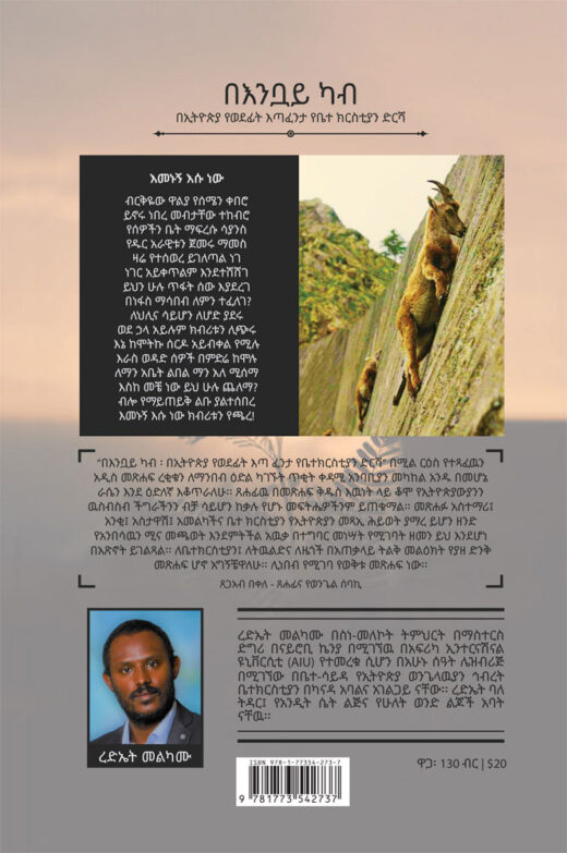 back cover of the role in the church of ethiopia by rediet melkamu