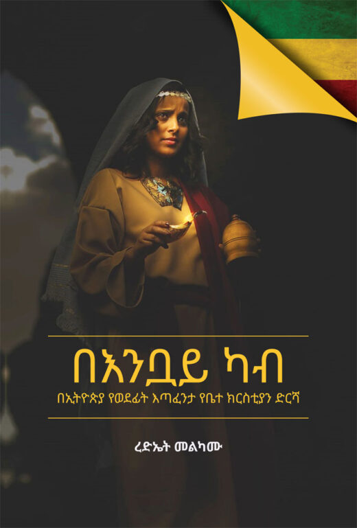 front cover of the role in the church of ethiopia by rediet melkamu